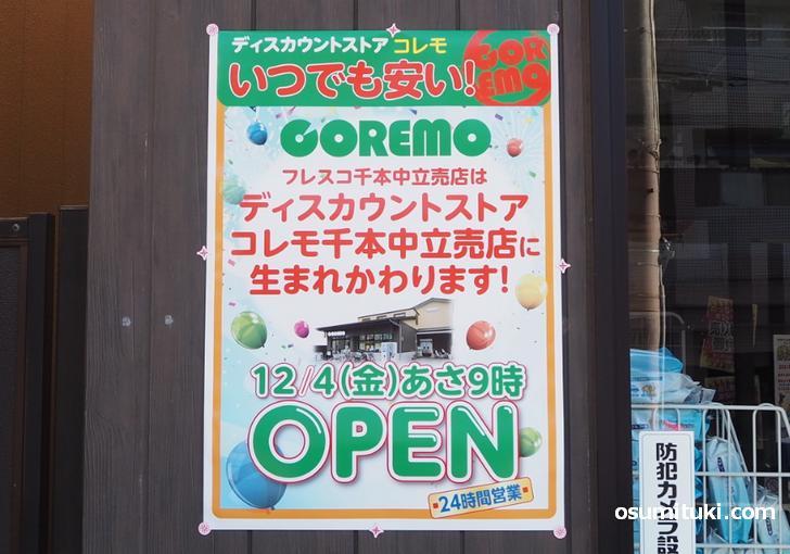 24時間営業のスーパー(コレモ千本中立売店)