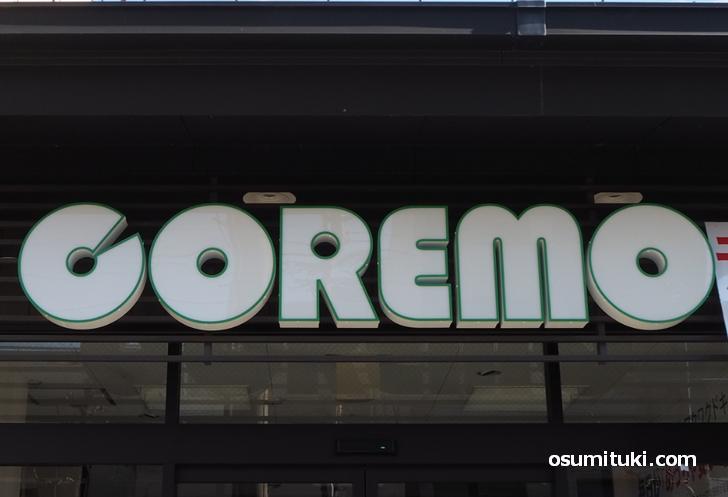 フレスコグループが展開する激安スーパー業態ブランドが「コレモ」
