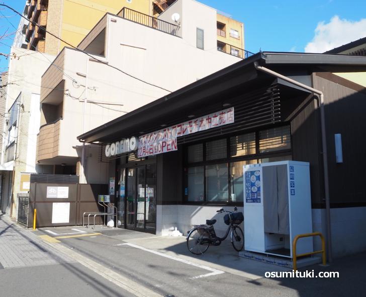 コレモ千本中立売店(京都市上京区)