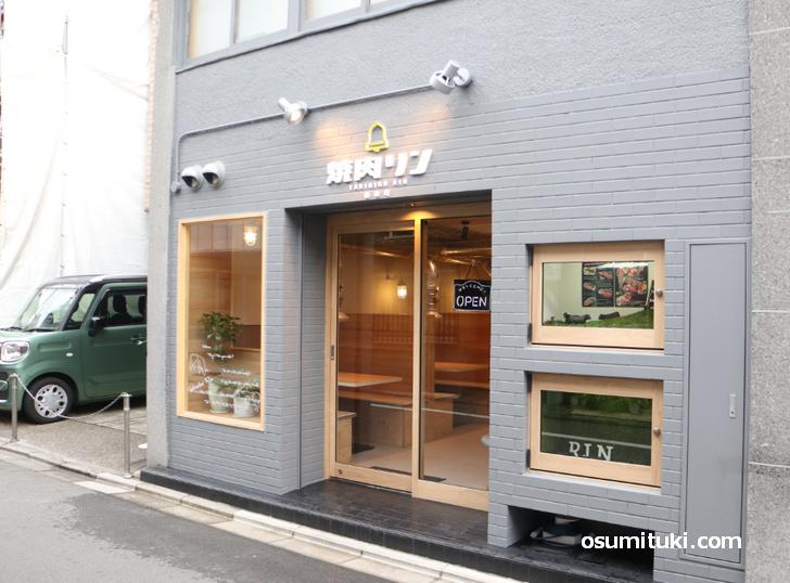 焼肉リン (京都・御幸町)