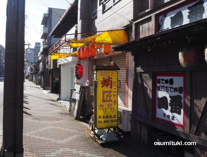 蛸匠 千本出水店 が閉店(30年の歴史に幕)
