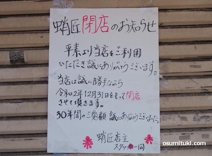 閉店告知の貼紙(蛸匠 千本出水店)