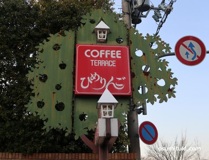 鴨川沿いの純喫茶「ひめりんご」