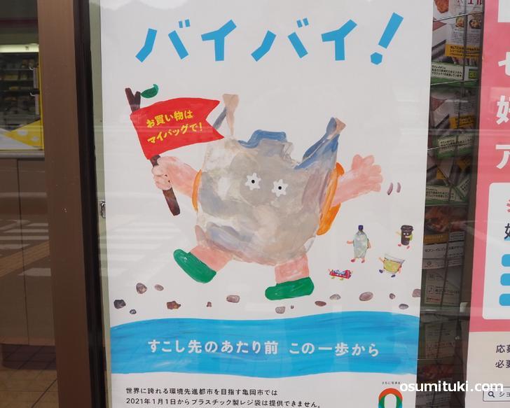 日本初!亀岡市でプラスチック製レジ袋が全面禁止