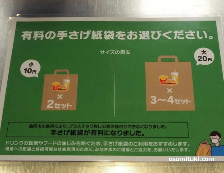 マクドナルドでは紙バッグが有料化