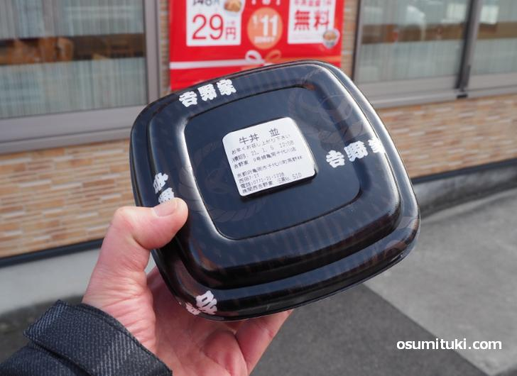 吉野家では紙袋が有料(10円)になっています