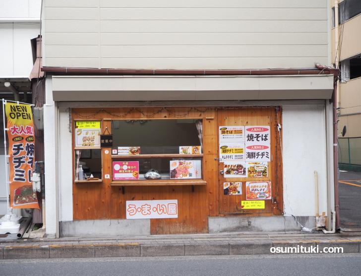 う・ま・い屋(店舗外観写真)