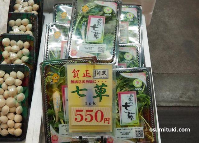 七草パック(550円)