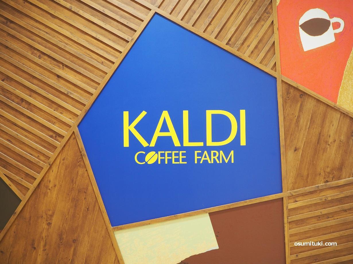 カルディの和食ブランド「もへじ」とは