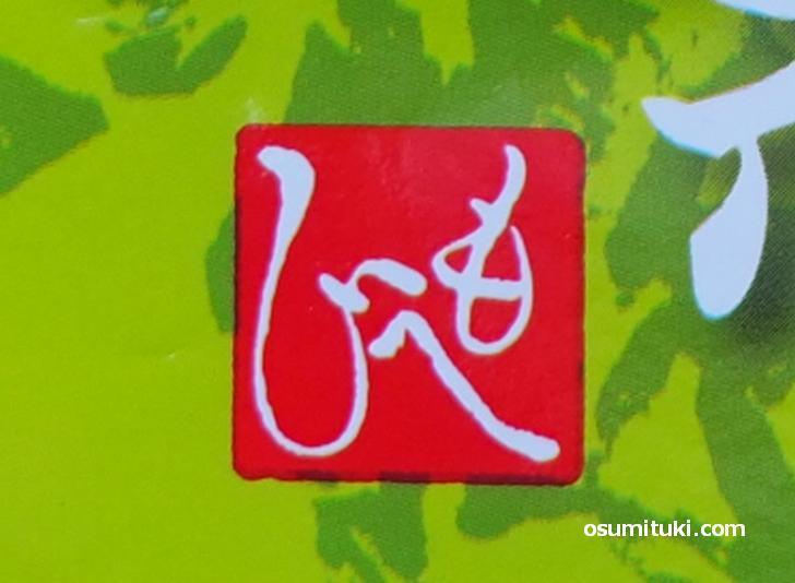 カルディの和食材ブランド「もへじ」のマーク