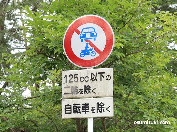 京都府道「天橋立線」の通行標識 原付は走れます