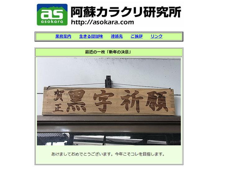 阿蘇カラクリ研究所(公式サイト)