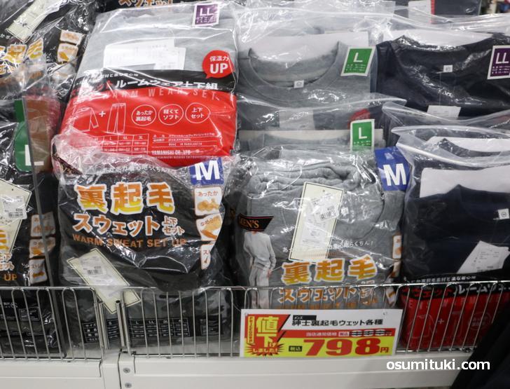 トライアルの商品「裏起毛スウェット上下セット」は798円