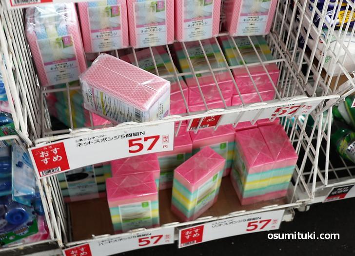 トライアルの商品「ネットスポンジ」は57円!