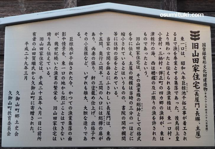 旧山田家住宅の由緒書き