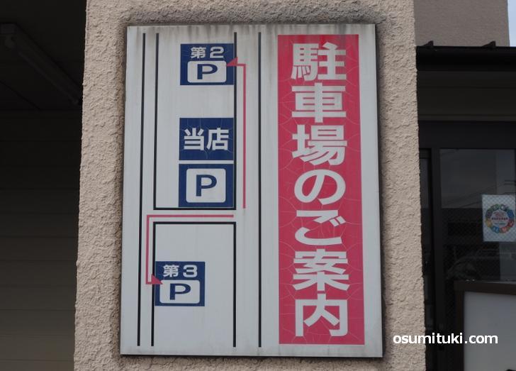 駐車場完備で車で行けるのが嬉しい(ラーメン銀閣)