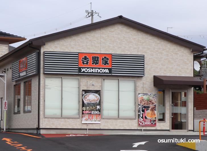 吉野家 9号線洛西中山店