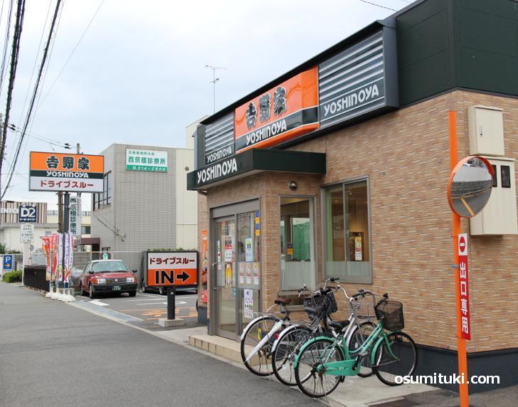 吉野家 西京極七条店