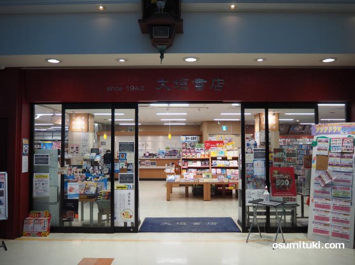 大垣書店 亀岡店(店舗外観写真)