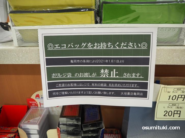 亀岡市ではレジ袋禁止になっています