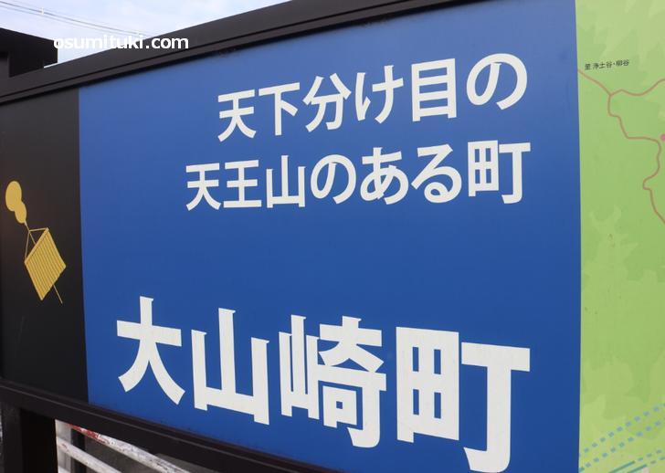 羽柴秀吉と明智光秀の天下分け目の戦いは京都・大山崎町で行われた