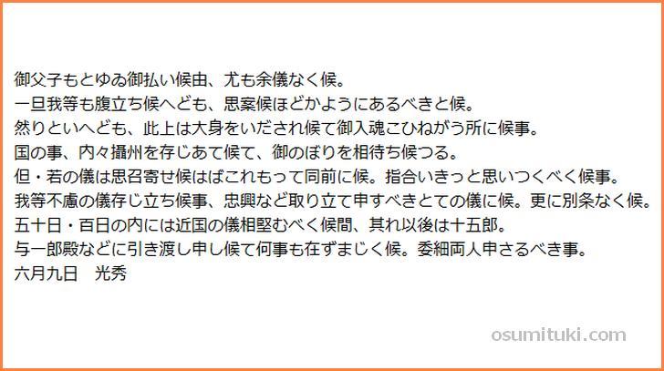 明智光秀が親友・細川藤孝(幽斎)に宛てた手紙