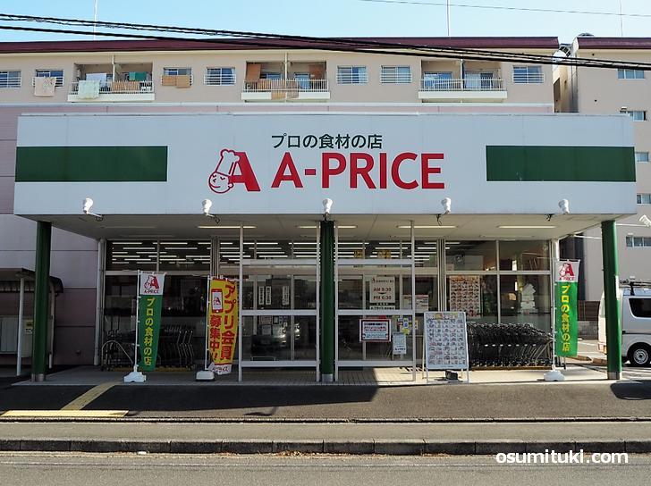食材専門店 A−プライス の絶品グルメってなに?