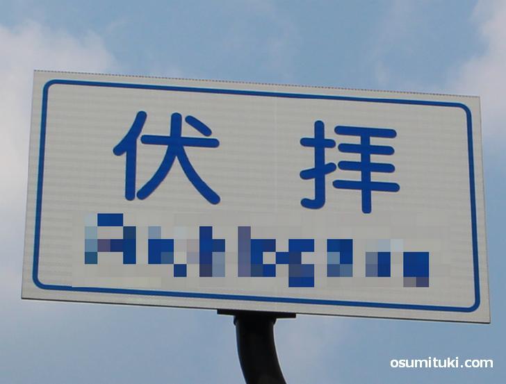 京都絶対に読めない難読地名まとめ