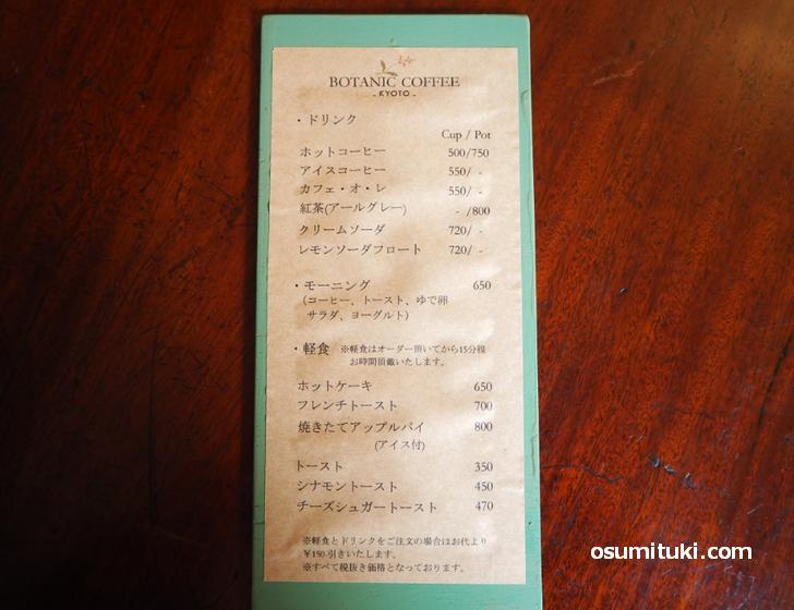 メニュー(Botanic Coffee Kyoto)