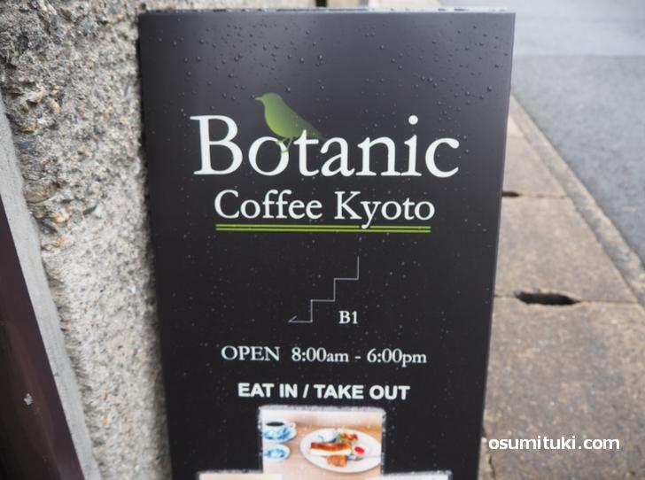 場所は銀閣寺から鹿ケ谷通りを南へ第三錦林小学校正門越えてすぐ左側です(Botanic Coffee Kyoto)