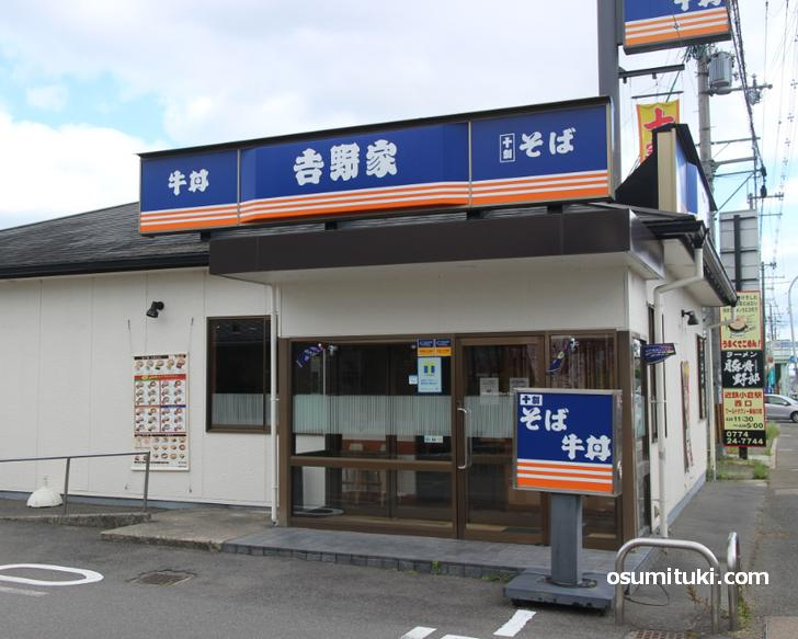 看板が青い吉野家「そば処吉野家 宇治槙島店」