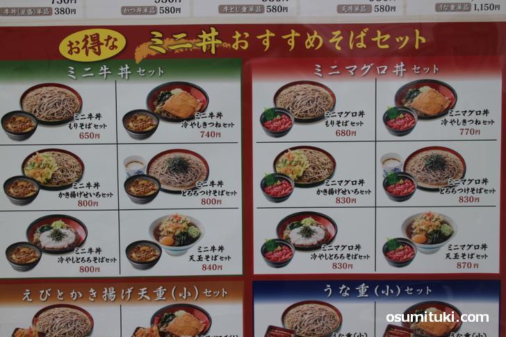 ミニ牛丼・ミニマグロ丼が推しメニューでソバとセットです(そば処吉野家 宇治槙島店)