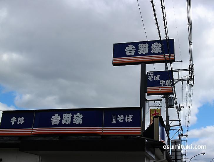 青い看板の「そば処吉野家 宇治槙島店」2018年5月撮影