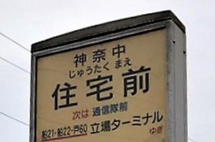 横浜の住宅がないバス停「住宅前」