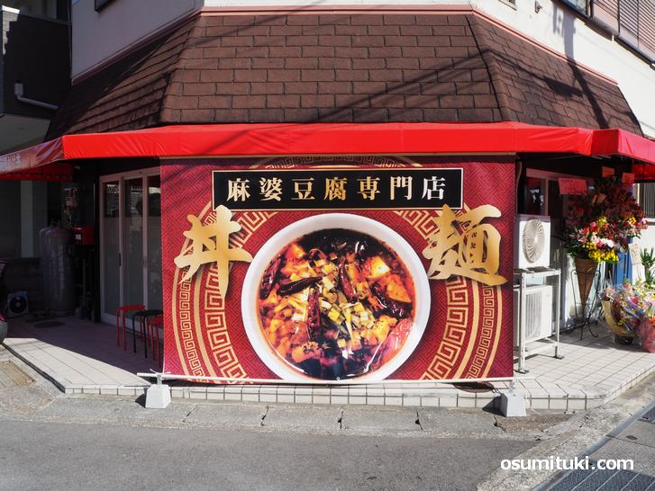 2021年1月18日オープン 麻婆豆腐専門店「からいもんや」
