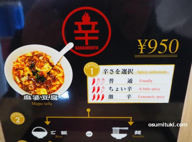 食べ方は「丼・ラーメン・つけ麺」です
