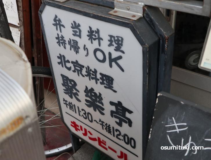 聚楽亭は一乗寺駅から徒歩1分くらいです