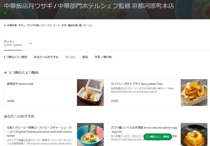 中華飯店つきうさぎ(Uber Eats配達のラーメン専門店)