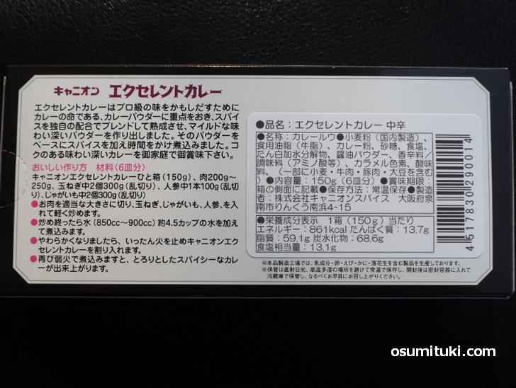 大阪の株式会社キャニオンスパイスが製造販売しています