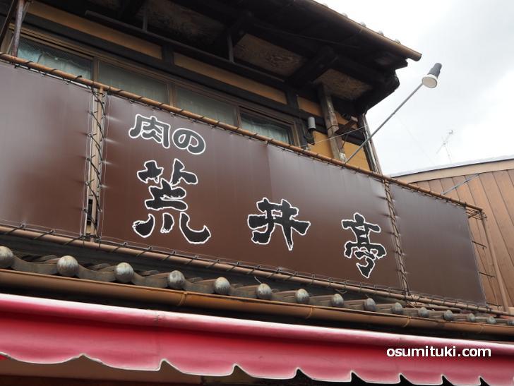 キャニオン エクセレントカレーが買える京都の「荒井亭(東山)」