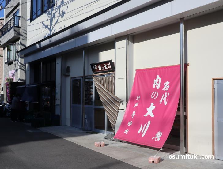 キャニオン エクセレントカレーが買える京都の「名代肉の大川(下京区)」