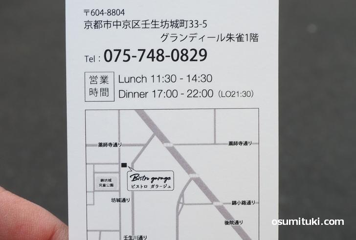 お店は四条通から坊城通を北に徒歩3分です