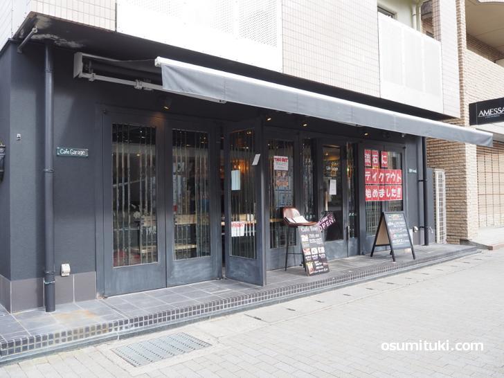 2020年12月9日オープン カフェ ガレージ(Cafe Garage)