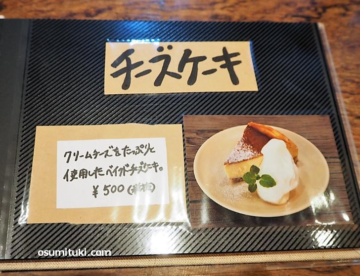 チーズケーキ(500円)