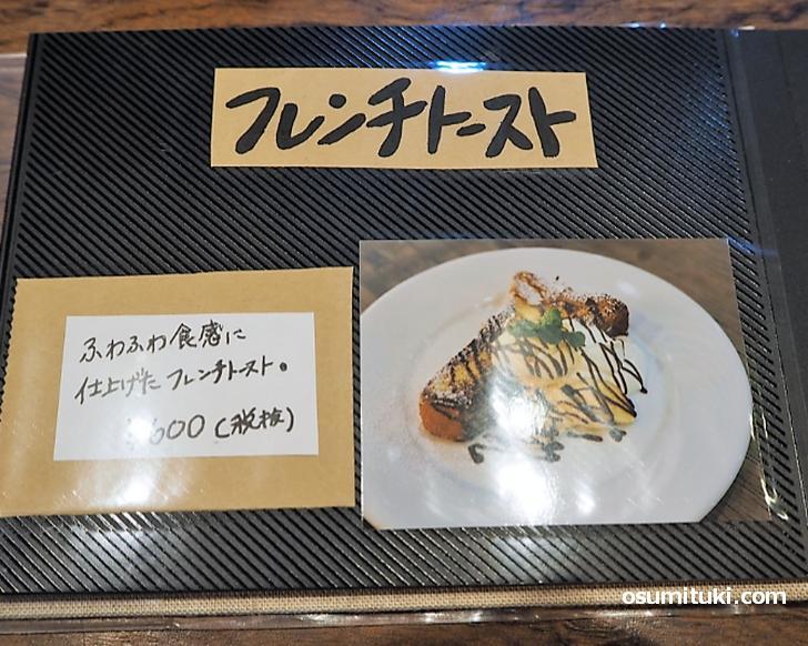 フレンチトースト(600円)