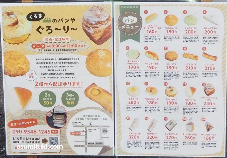松ケ崎通を南へ一筋目のところに看板があります(くるまのパンや ぐろ~り~)