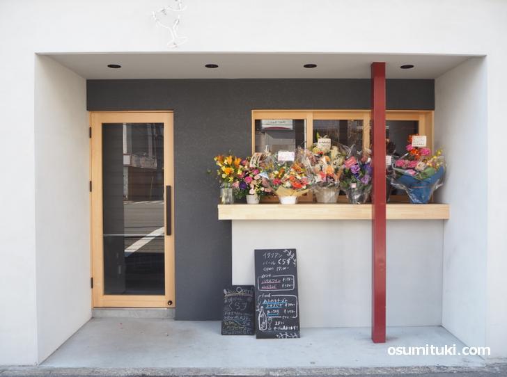 2021年1月12日オープン Bar KuRaSu (くらす)