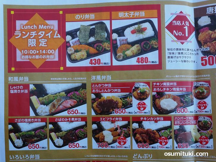 メニューA(ごはん屋 山科店)