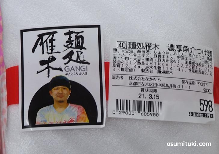 麺処雁木 冷凍ラーメン(濃厚魚介つけ麺)