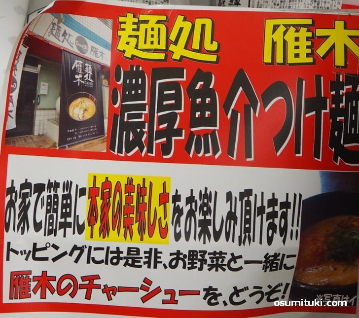 京都の生鮮館なかむらであれば販売しているようです